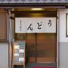 Obaku, best restaurant near the Uji Campus