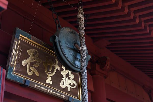 Shrine Gong