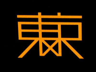 Tokyo ligature
