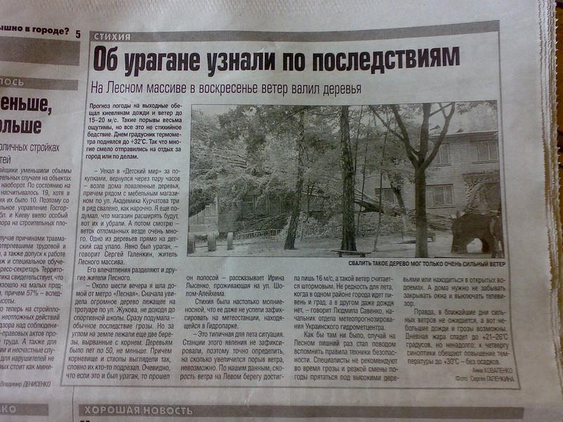 """Ураган на Лесном в """"Газете по-киевски"""""""
