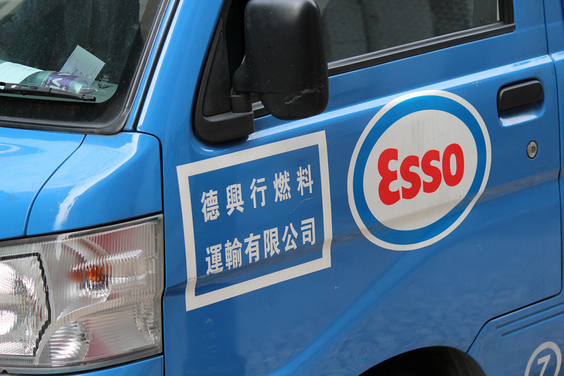Esso Gas Bottle Delivery Van, Macau