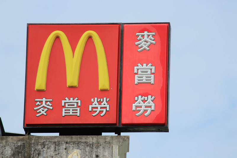 McDonalds Advertising Sign, Senado Square, Macau