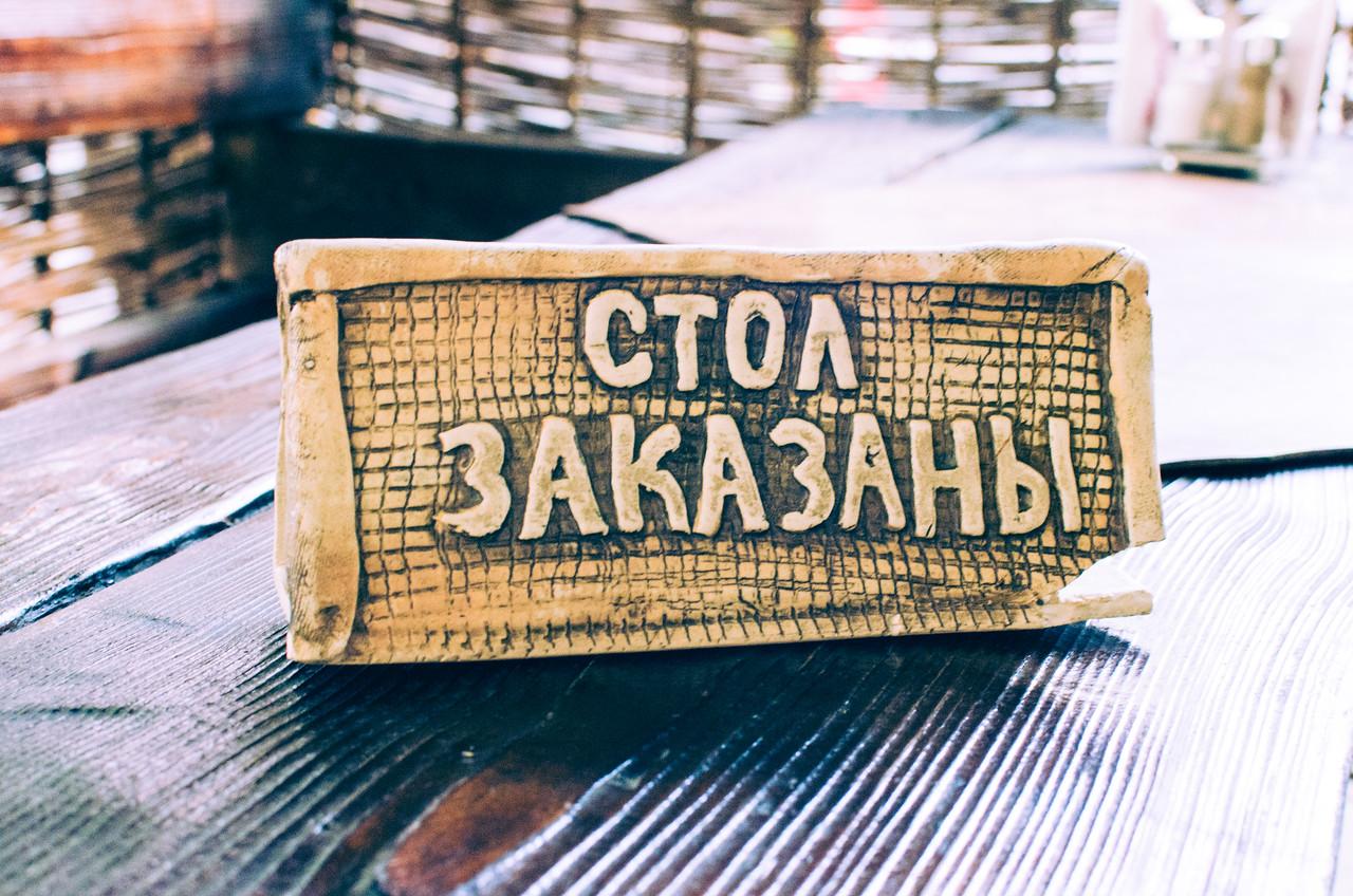 Table is reserved, Minsk, Belarus