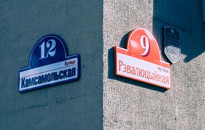 Very important street cross in Minsk, Belarus
