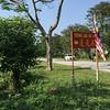 "Tokong Lian Fah Am @ Titi<br /> <br /> History: <a href=""http://my.72dragon.com/7769/lian-hua-an-titi/"">http://my.72dragon.com/7769/lian-hua-an-titi/</a>"
