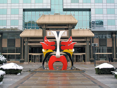 2009 11 China: A Short Trip to Beijing