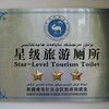 Western China, 2007