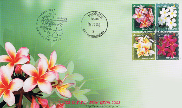 New Year Flower 2008 Postage stamps<br /> <br /> Thailand<br /> Siamstamp Co<br /> Issue Date: 2007-11-15