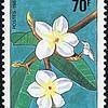 "Plumeria alba<br /> 1982<br /> République de Haute-Volta<br /> Republic of Upper Volta<br /> West Africa<br /> <a href=""http://en.wikipedia.org/wiki/Burkina_Faso"">http://en.wikipedia.org/wiki/Burkina_Faso</a><br /> White Frangipani"