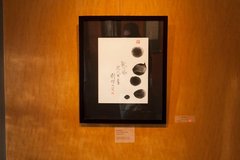Shakuhachi, by Lidia Rozmus. Caligraphy by Masanobu Hoshikawa. Japanese translation by Ikumi Yoshimura.