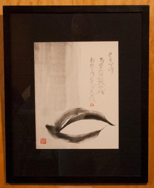 The Kiss, by Lidia Rozmus. Caligraphy by Masanobu Hoshikawa. Japanese translation by Ikumi Yoshimura.