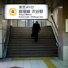 Alone on the Ginza Line