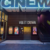 Violet Crown Cinema, 2nd Street - Austin, Texas