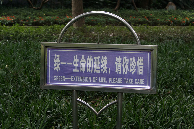 CHENGDU [成都]. SICHUAN. SIGN IN PEOPLE'S PARK [RENMIN GONGYUAN]: GREEN: EXTENSION OF LIFE, PLEASE TAKE CARE.