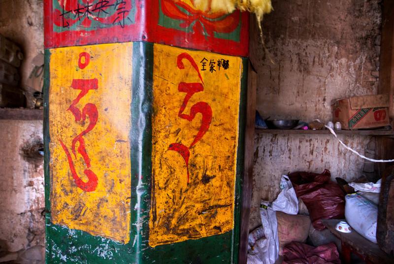 SHANGRI-LA. PRAYER WHEEL IN OLD MONASTERY. HONG VILLAGE. YUNNAN. CHINA.