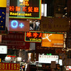 NEON SIGNS. KOWLOON. HONG KONG. CHINA.