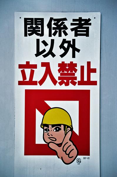 SIGN. ROPPONGI. TOKYO.