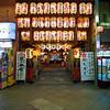 Entrance, Nishiki Tenmangu Shrine - Kyoto, Japan