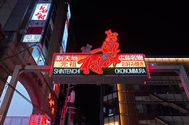 Okonomimura Sign - Hiroshima, Japan