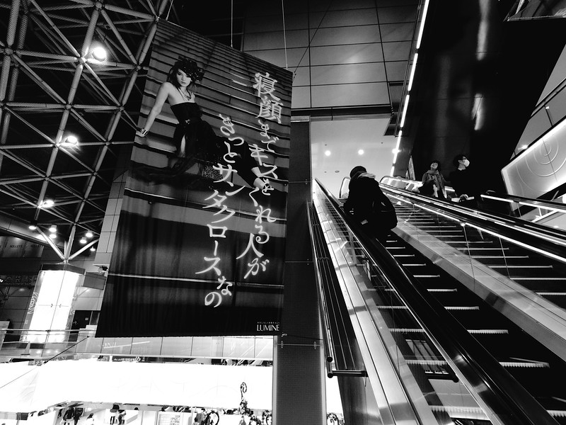 Lumine Advertising - Tokyo, Japan