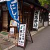 Traditional Japanese Restaurant - Kyoto, Japan