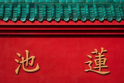 Po Lin Monastery, Lantau Island, Hong Kong, SAR China