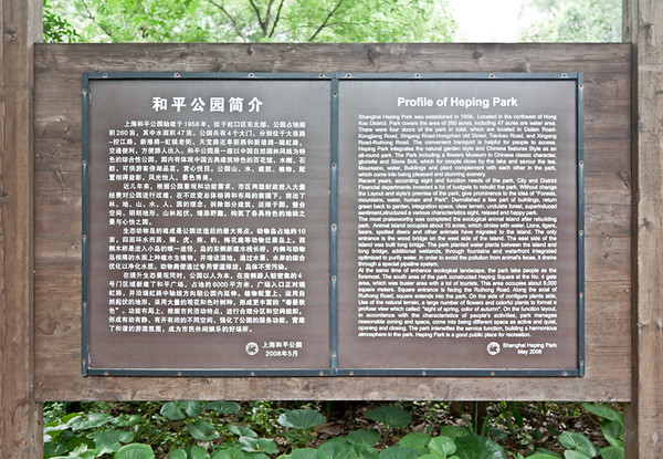 33) Heping Park Sign 2