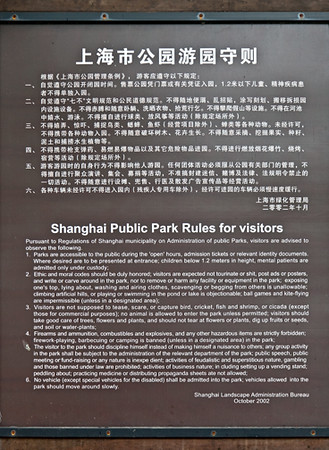 32) Park Sign 1