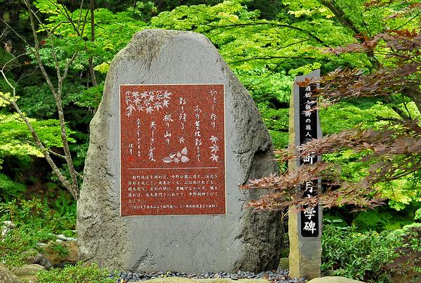 Japanese Garden / Honshu Island