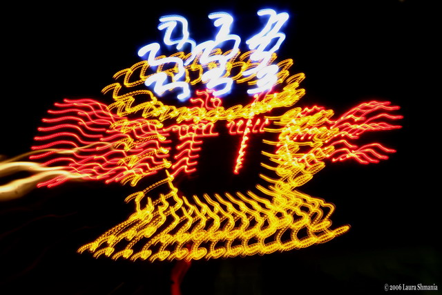 """to this!!<br /> I am taking a photography class on lighting and this week we are studying artificial light. using a very slow shutter speed while zooming out, this neon sign, which alternated flashing the coffee cup and an orange """"coffee,""""  shows both!"""