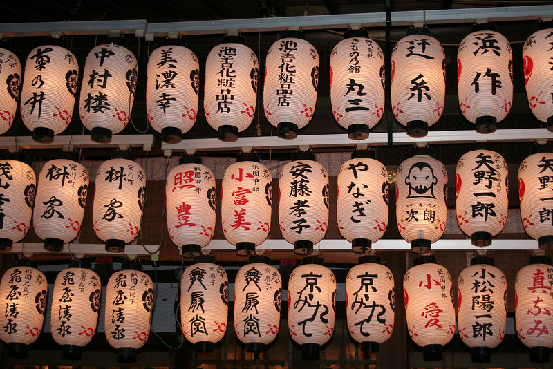Temple lanterns<br /> Kyoto, Japan