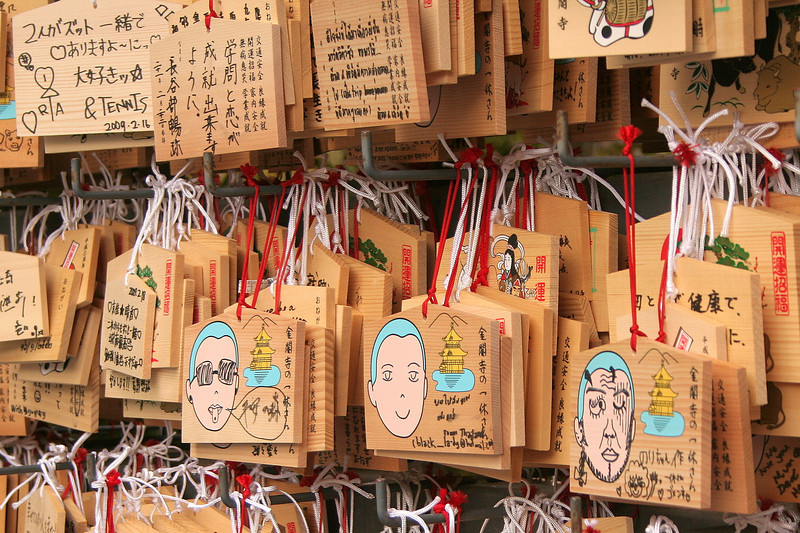 Make a wish<br /> Temple tablets, Kyoto, Japan