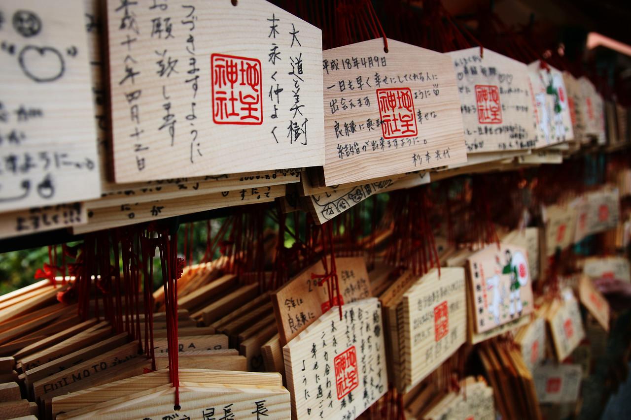 jishu shrine, kyoto.jpg
