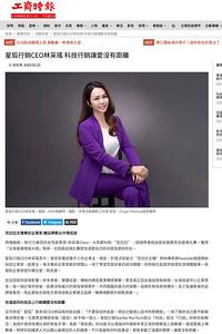 形象照/ 星狐行銷CEO林采瑤(克拉拉)