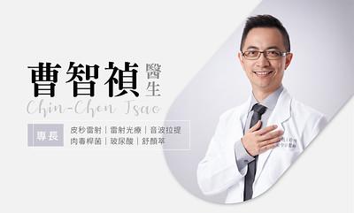 醫師形象照/ 「膚適美診所」醫師群