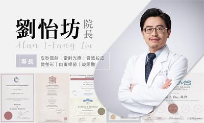 醫師形象照/ 「膚適美診所」院長