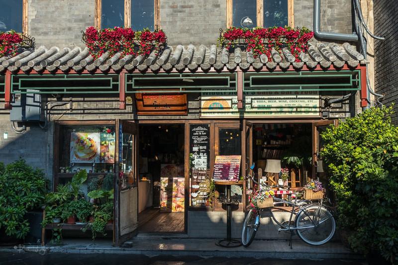 南锣鼓巷 Nan Lou guo xiang Beijing