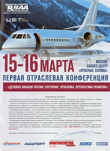 Russian Business Aviation Administration - Advertisement 2007 - CS-DFE