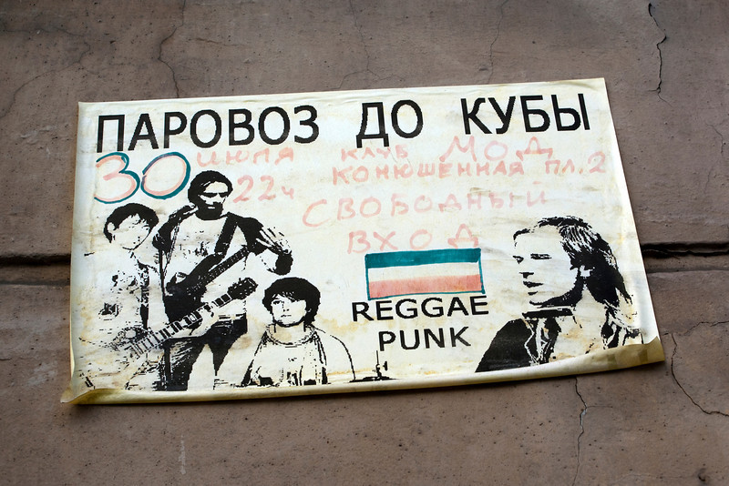 REGGAE PUNK. SIGN. ST. PETERSBURG. RUSSIA.