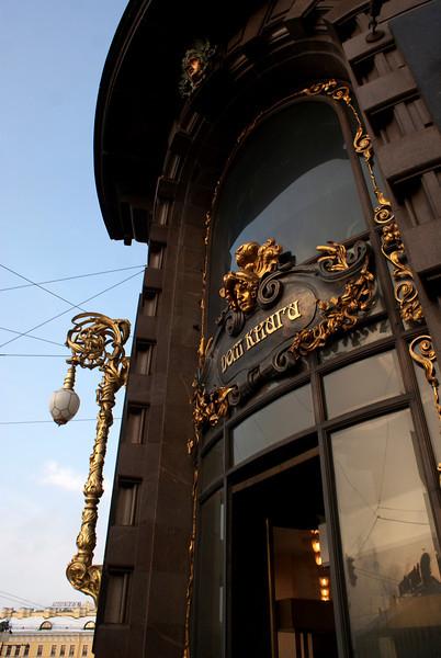 ENTRANCE OF THE SINGER BUILDING. NEVSKY PROSPEKT. ST. PETERSBURG. RUSSIA.