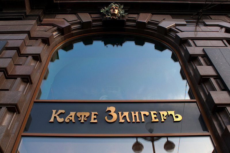 SIGN OF THE SINGER CAFE. NEVSKY PROSPEKT. ST. PETERSBURG.