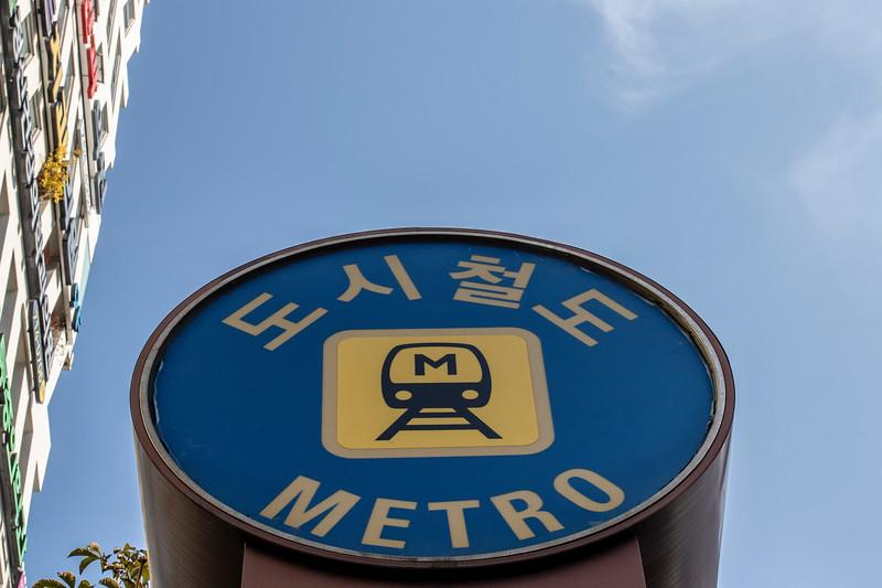 Busan, South Korea, metro sign