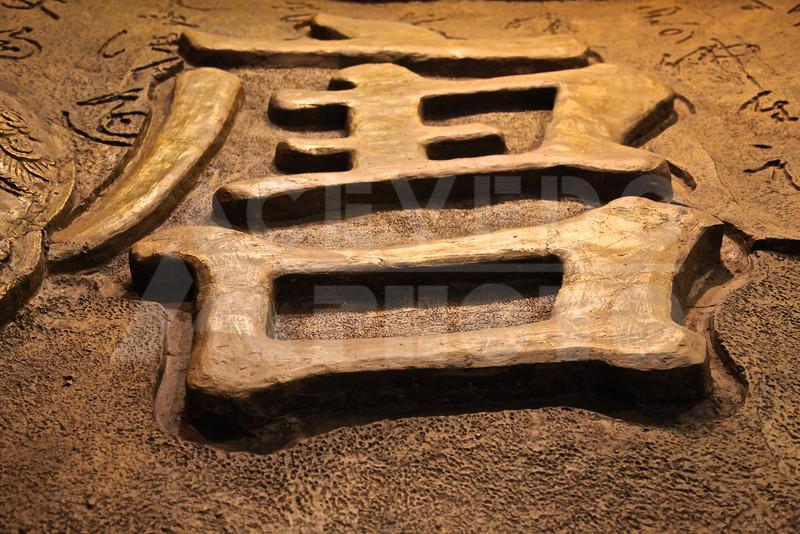 Xian 20130302 290 Shaanxi History Museum M