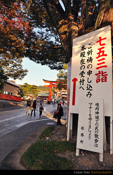 Some signboard before you enter to the shrine