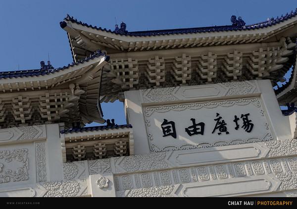 台北 - 自由广场