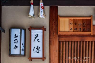 Doorway, Kyoto