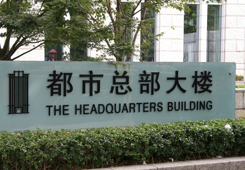 You've reached The Headquarters (of what I have no idea . . .)