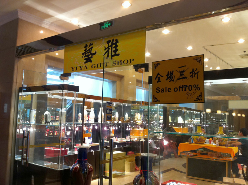 The hotel gift shop - perpetually going out of business