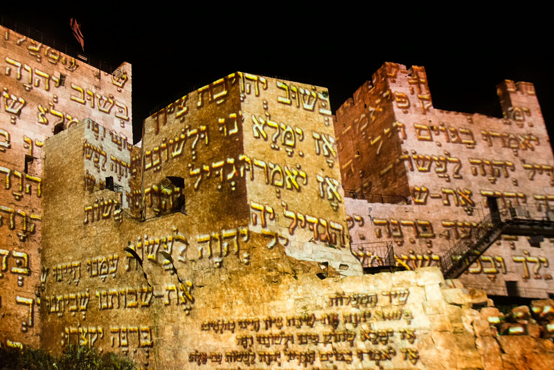 King David Museum Jerusalem