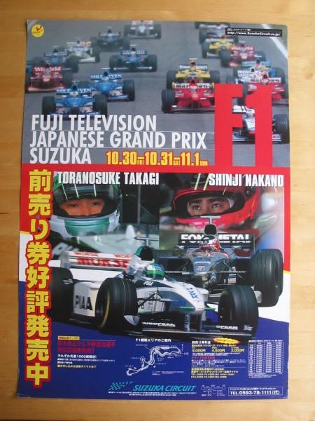 Fiji TV 1998 Suzuka GP poster